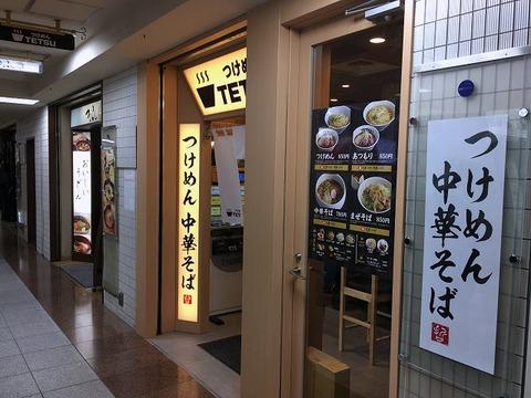 tetsushinjuku04