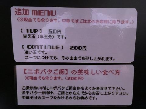 nojijisumida08