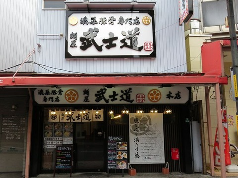 bushidokoiwa01