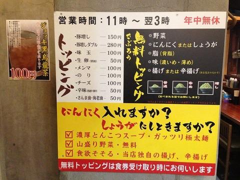 saburokichijoji06