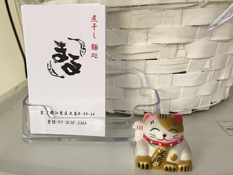 niboshimendokoromaru06