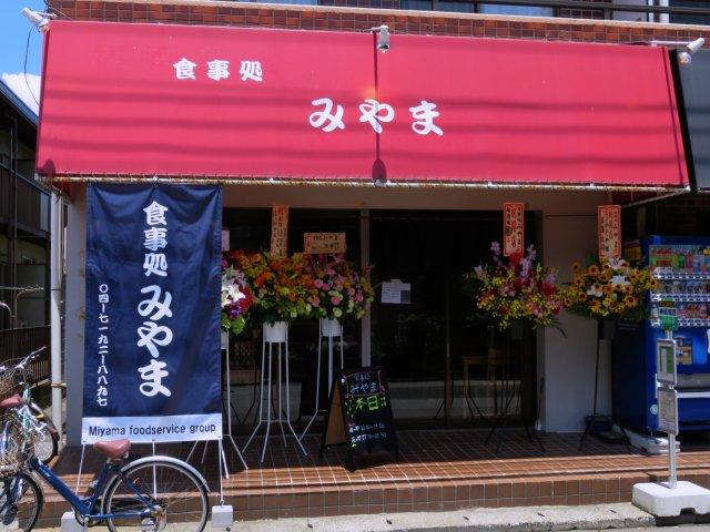 miyamanagareyama01