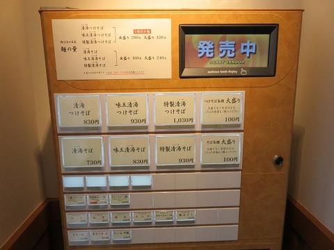 kandakatsumoto07