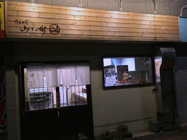 yamatoki201