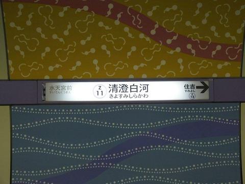 shirakawataishoken02