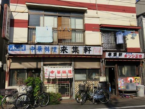 yahiroraishuken01