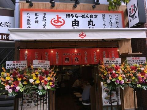 yoshimarumita05