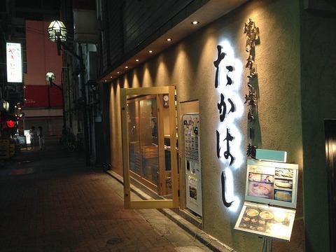 yakiagotakahashi05