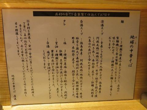 hoshinochikyusoba08