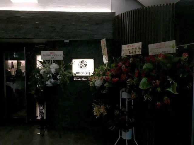 jimotoyaazabu01