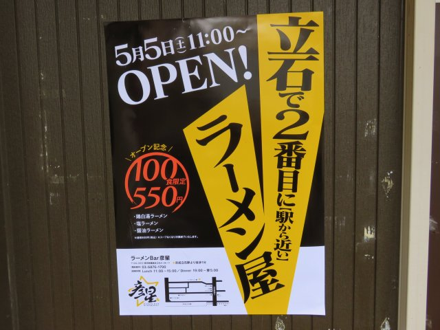 hikoboshi05