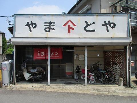 atagoyamatoya01
