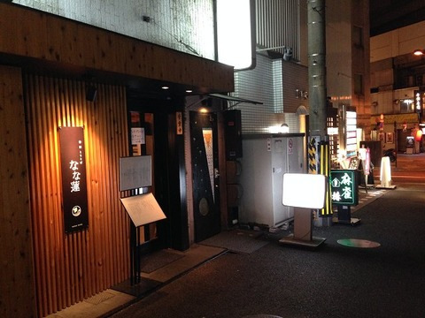 nanahasukanda03