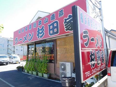 sugitayachiba01