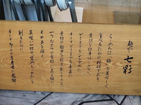 shichisai205