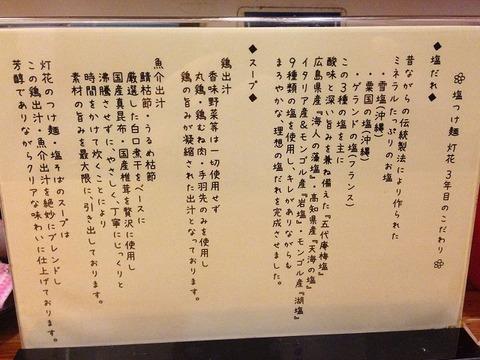 shiotsuketouka09