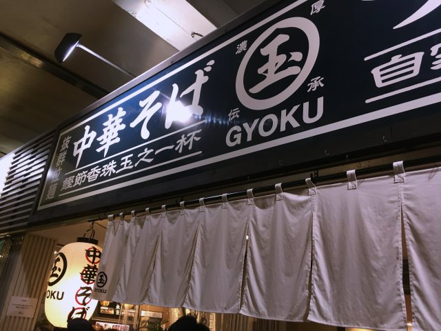 gyokushinatatsu04