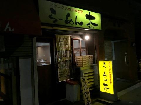 daiogikubo201