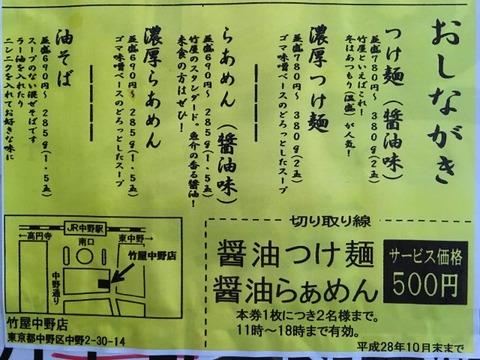 takeyanakano16