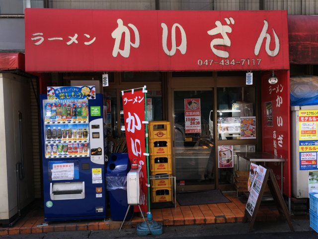 kaizannishihuna401