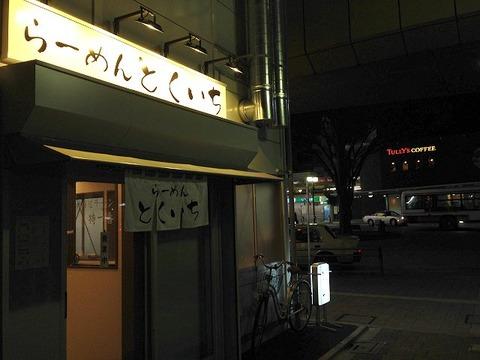 tokuichi19