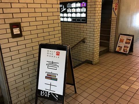 ichifujimeguro03
