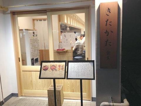 kitakatashokudo01
