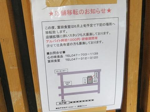 tomishoku01