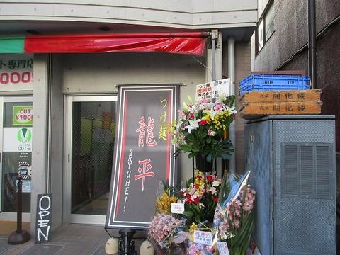 ryuhei05