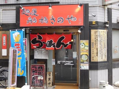 funabashisanoya01