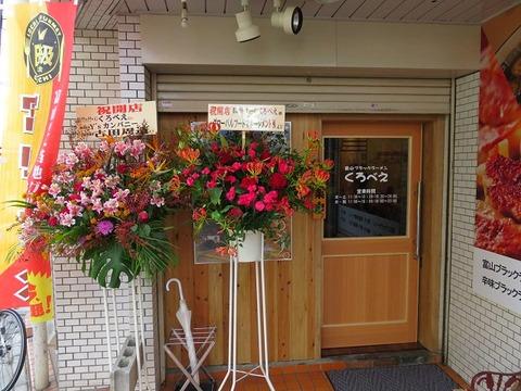 kamiigusakurobe04