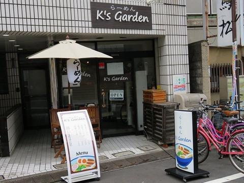 ksgarden01