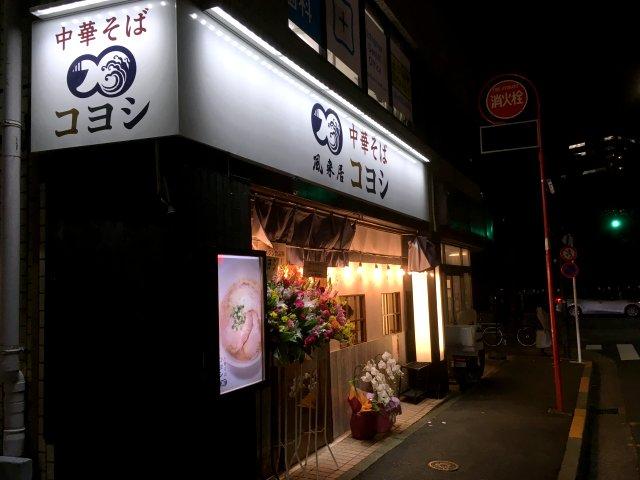 koyoshi03