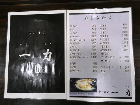 ichiriki205
