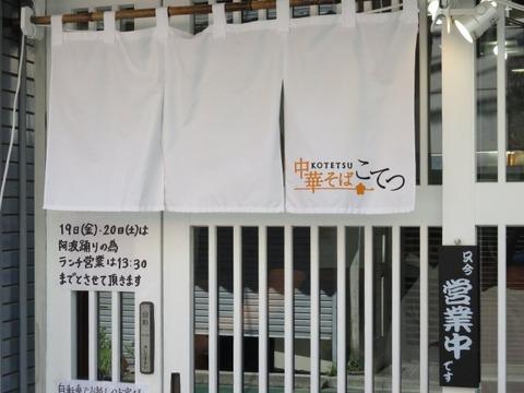 chukakotetsu05