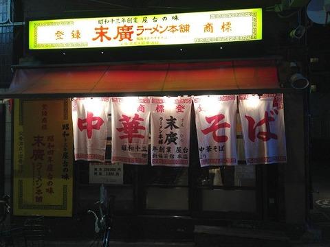 suehiroramenbaba01