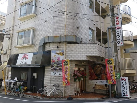kamiigusakurobe14
