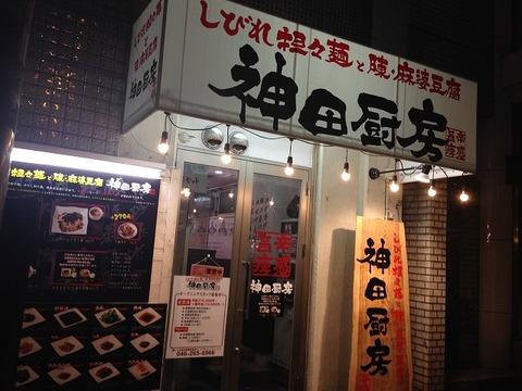 kandachubo01