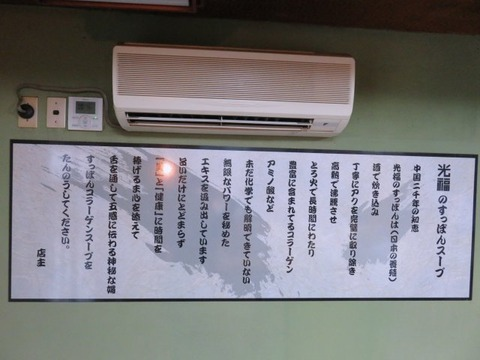 supponkofuku09