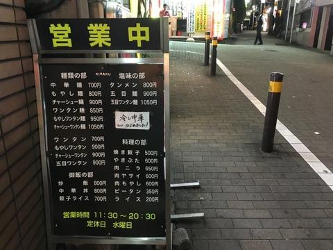 shibuyakiraku1605