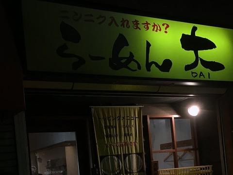 daiogikubo203