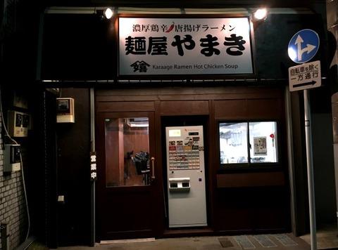 menyayamaki001