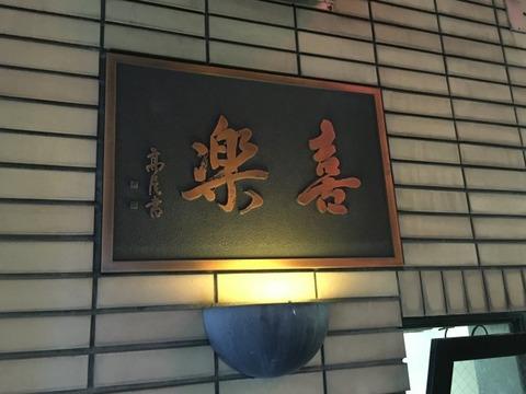shibuyakiraku1606
