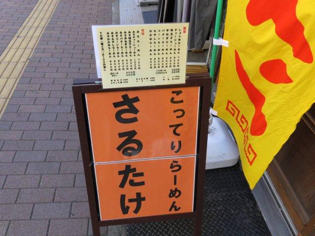 sarutake04