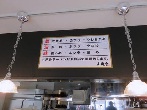 yamagameya08