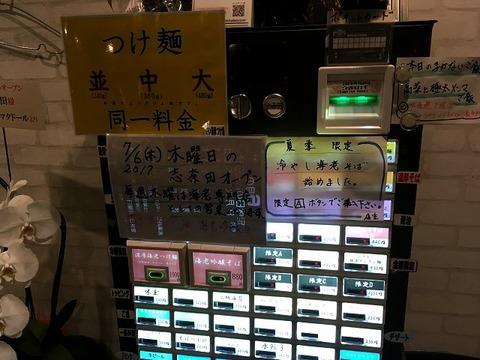 mokuyoshinada05