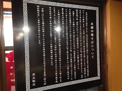 suehiroramenbaba06