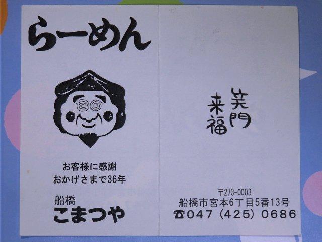 komatsuya308