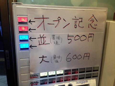 yotsuyashoten05