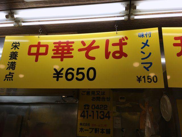hopekichijoji606